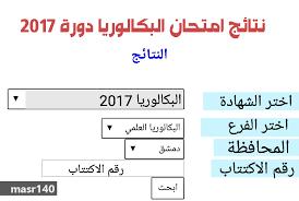 نتائج الدورة التكميلية بكالوريا سوريا 2017 , نتائج الدورة الثانية للثانوية  العامة بكامل فروعها